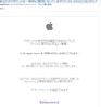 appStoreを語る注意メール