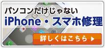 iPhone・スマホ修理