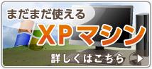 まだまだ使えるXPマシン