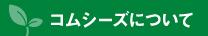多摩・町田で修理実績1万件以上のコムシーズについて