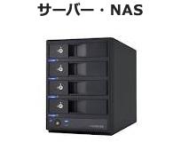 サーバー・NAS