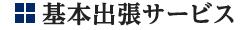 多摩・町田で修理実績1万件以上のコムシーズの基本出張サービス
