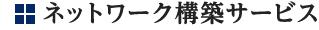 パ町田のコムシーズのネットワーク構築サービス