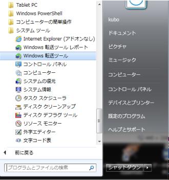 システム転送ツール↓Windows転送ツールをクリック