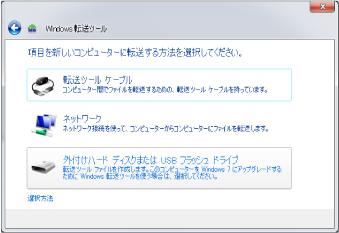 外付けハードディスク又はUSB選択