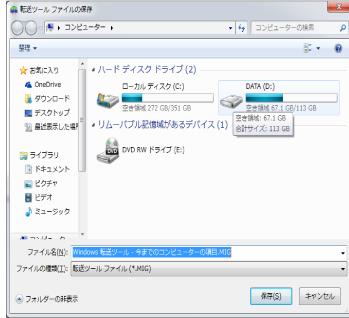保存先は外付けハードディスク又はUSBどちらかを選択して終了です。